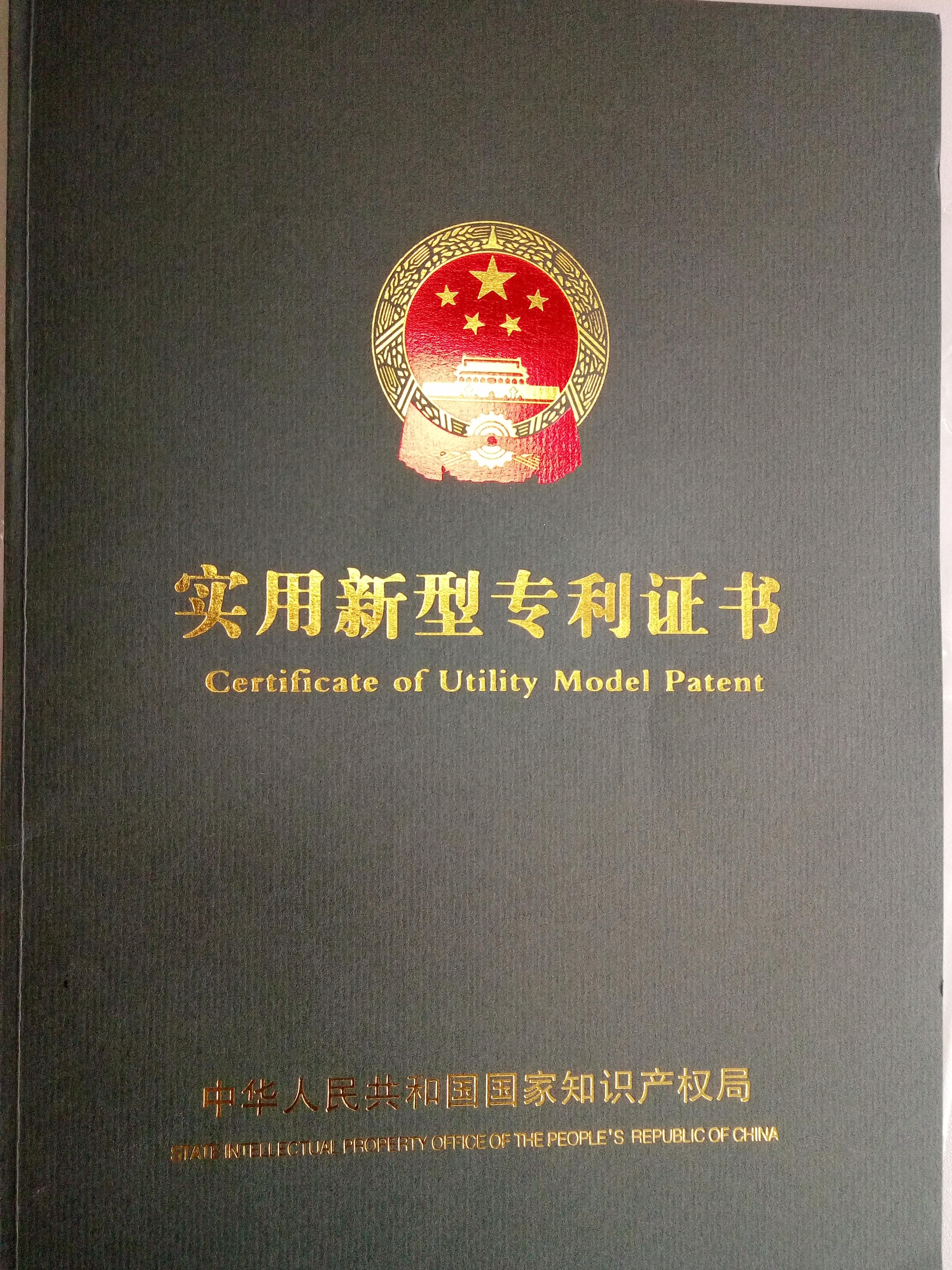 热烈祝贺本公司获得led电源电路专利证书-常州斯坦博